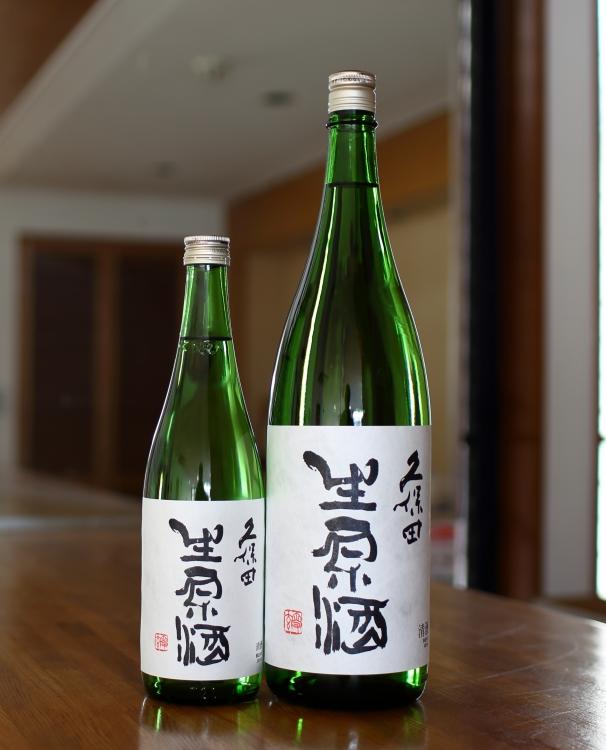 久保田生原酒(新潟県)