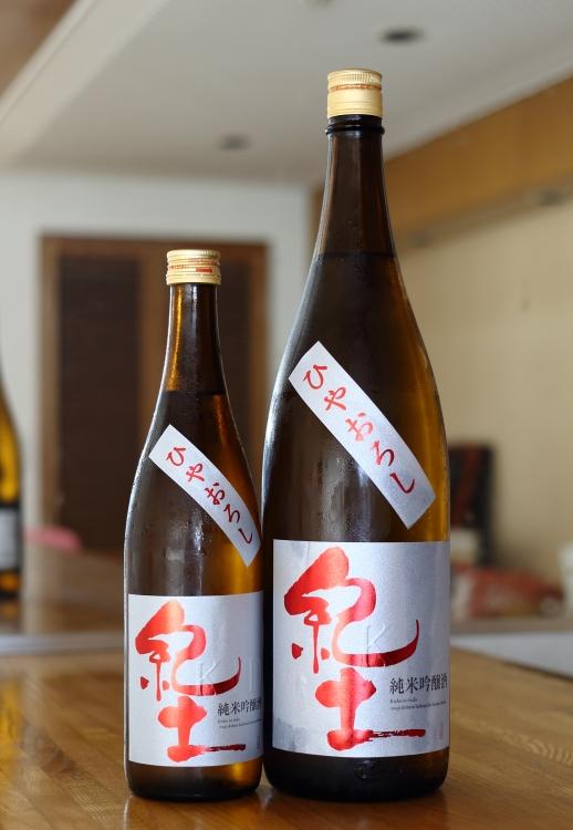 紀土 純米吟醸ひやおろし(和歌山県)